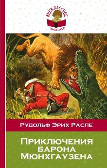 Обложка Приключения барона Мюнхгаузена Рудольф Эрих Распе