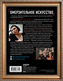 Обложка сзади Омерзительное искусство. Юмор и хоррор шедевров живописи Софья Багдасарова