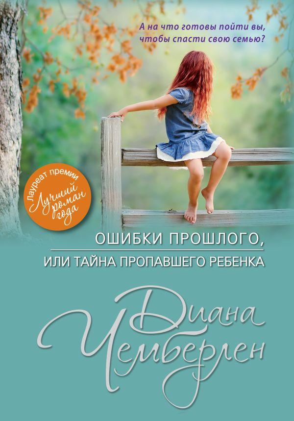Книги на телефон любовные романы скачать