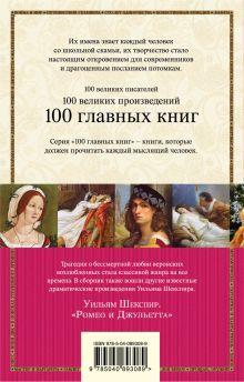 Обложка сзади Ромео и Джульетта Уильям Шекспир