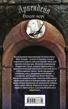 Обложка сзади Арвендейл. Долгое море Роман Злотников
