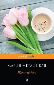 Обложка Женский день Мария Метлицкая