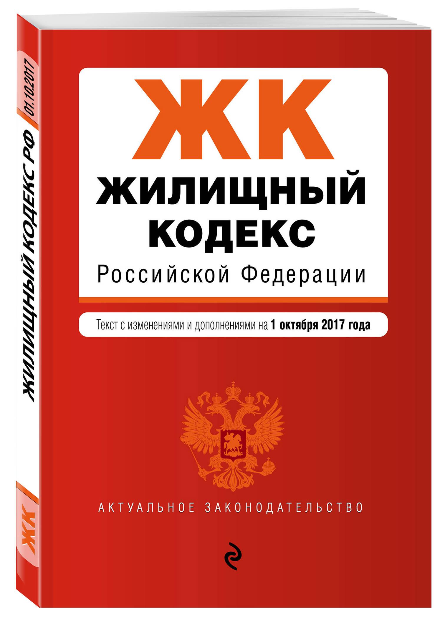 Жилищный кодекс Российской Федерации : текст с изм. и доп. на 1 октября 2017 г.