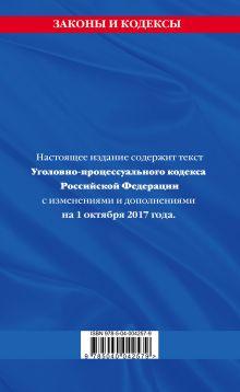 Обложка сзади Уголовно-процессуальный кодекс Российской Федерации : текст с изм. и доп. на 1 октября 2017 г.