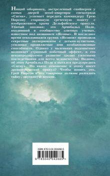Обложка сзади Последний оракул Джеймс Роллинс