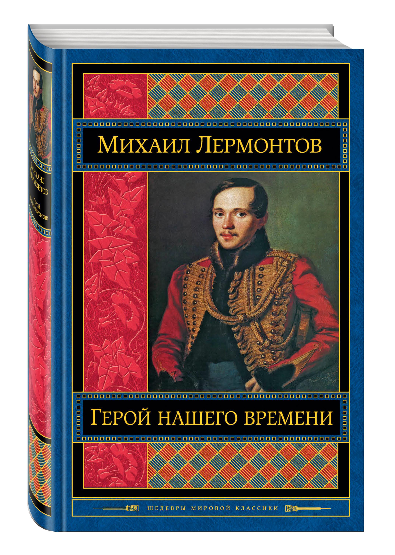 Лермонтов М.Ю. Герой нашего времени любовные драмы русских поэтов