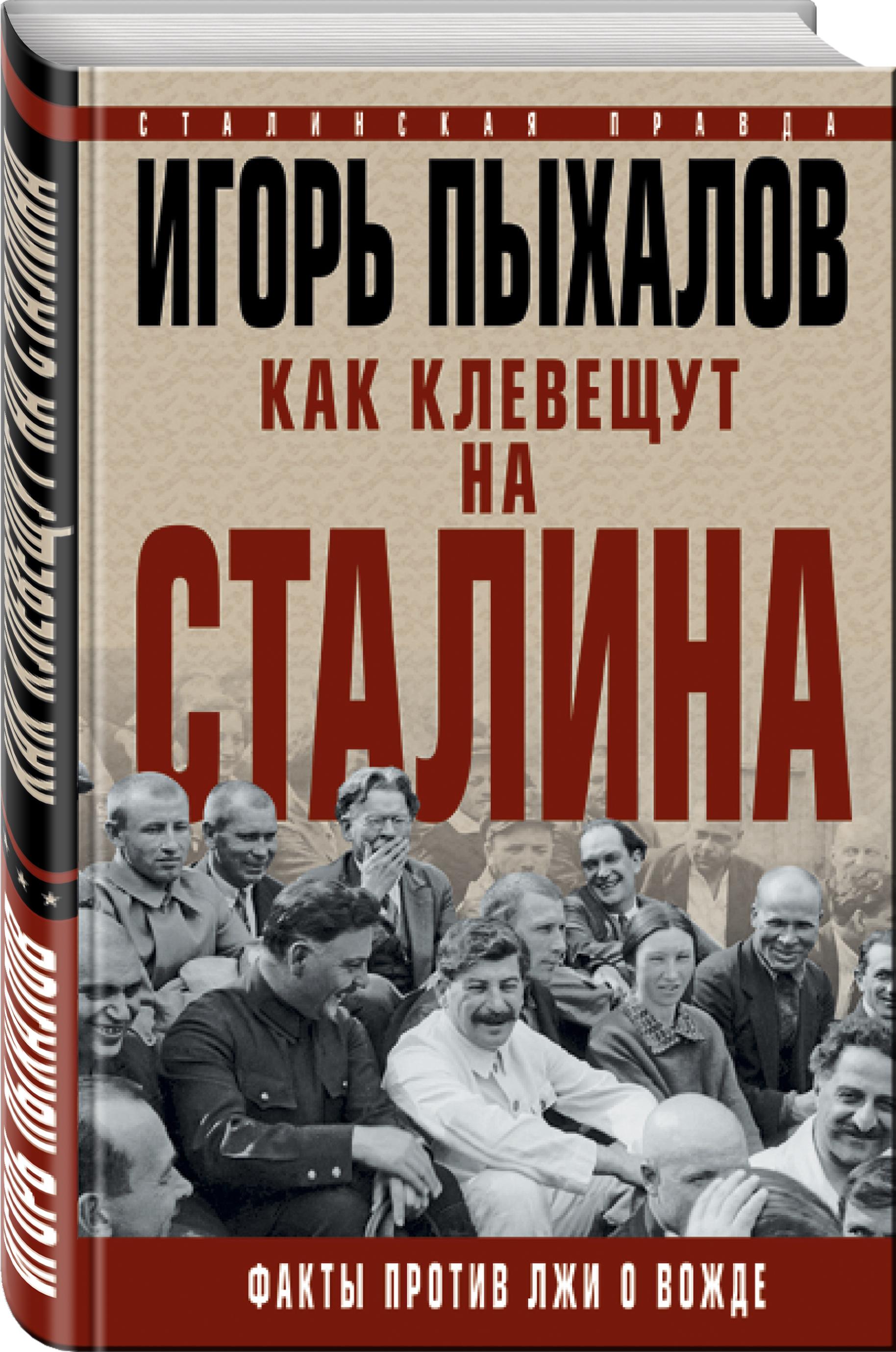 Как клевещут на Сталина. Факты против лжи о Вожде ( Игорь Пыхалов  )