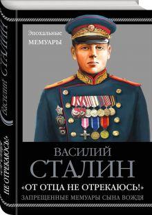 «От отца не отрекаюсь!» Запрещенные мемуары сына Вождя обложка книги