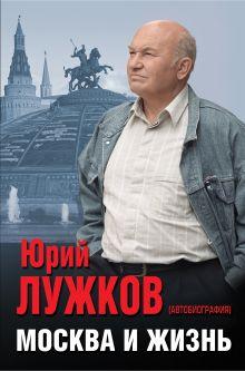 Обложка Москва и жизнь Юрий Лужков