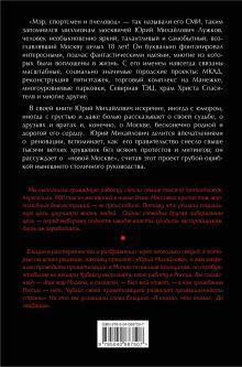 Обложка сзади Москва и жизнь Юрий Лужков