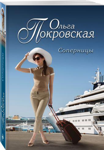 Соперницы Покровская О.
