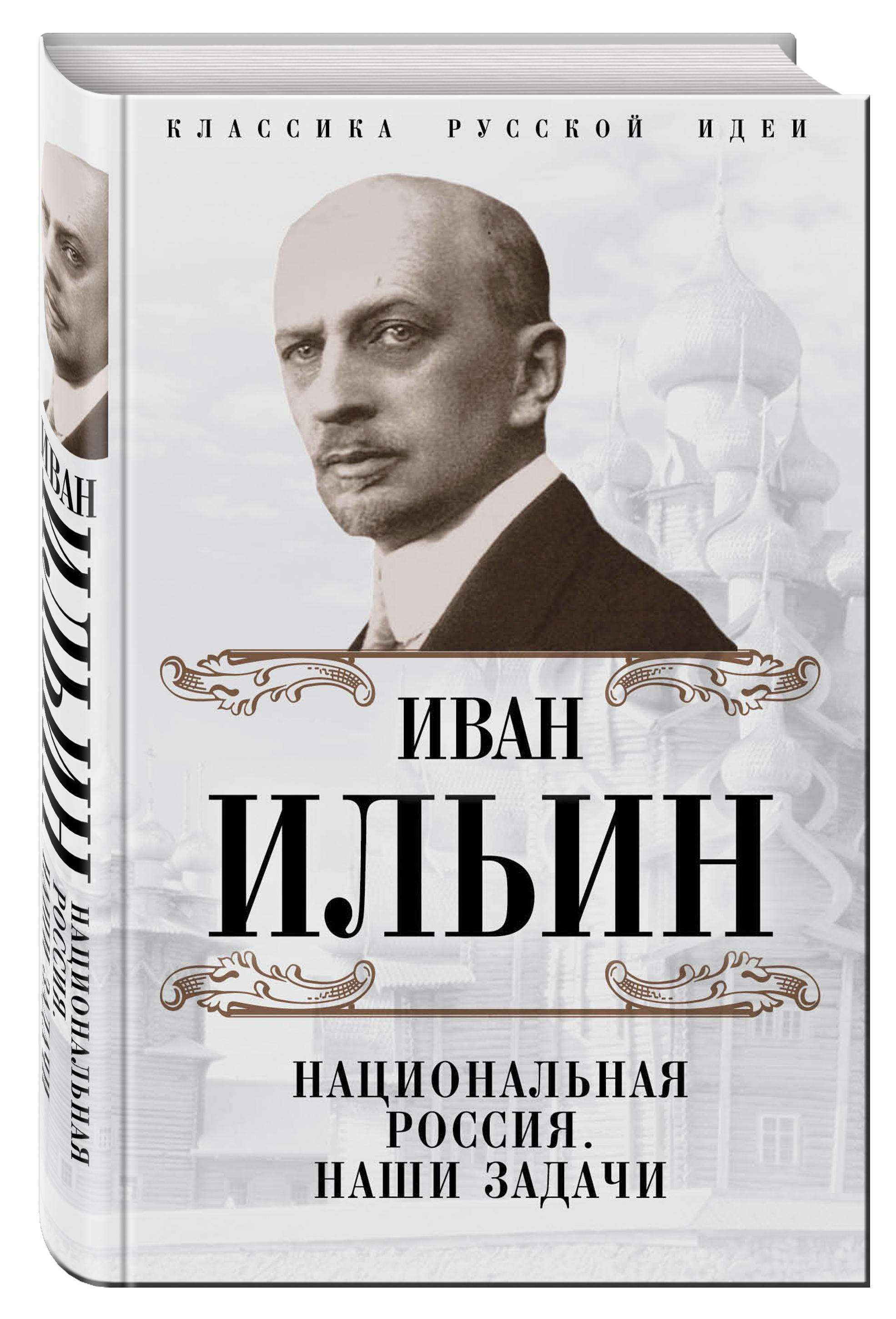 Ильин И.А. Национальная Россия. Наши задачи национальная россия наши задачи