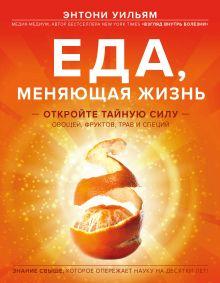 Обложка Еда, меняющая жизнь. Откройте тайную силу овощей, фруктов, трав и специй (с апельсином) Энтони Уильям