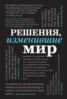 Решения, изменившие мир (черная шрифтовая)