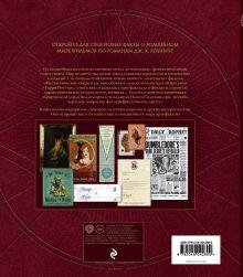 Обложка сзади Волшебный мир Роулинг. Часть 3. Удивительные артефакты