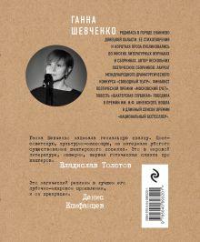Обложка сзади Забойная история, или Шахтерская Глубокая Ганна Шевченко