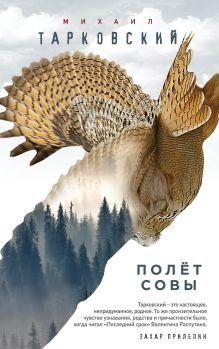 Обложка Полёт совы Михаил Тарковский