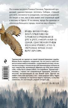 Обложка сзади Полёт совы Михаил Тарковский