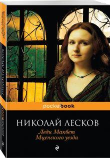 Леди Макбет Мценского уезда обложка книги