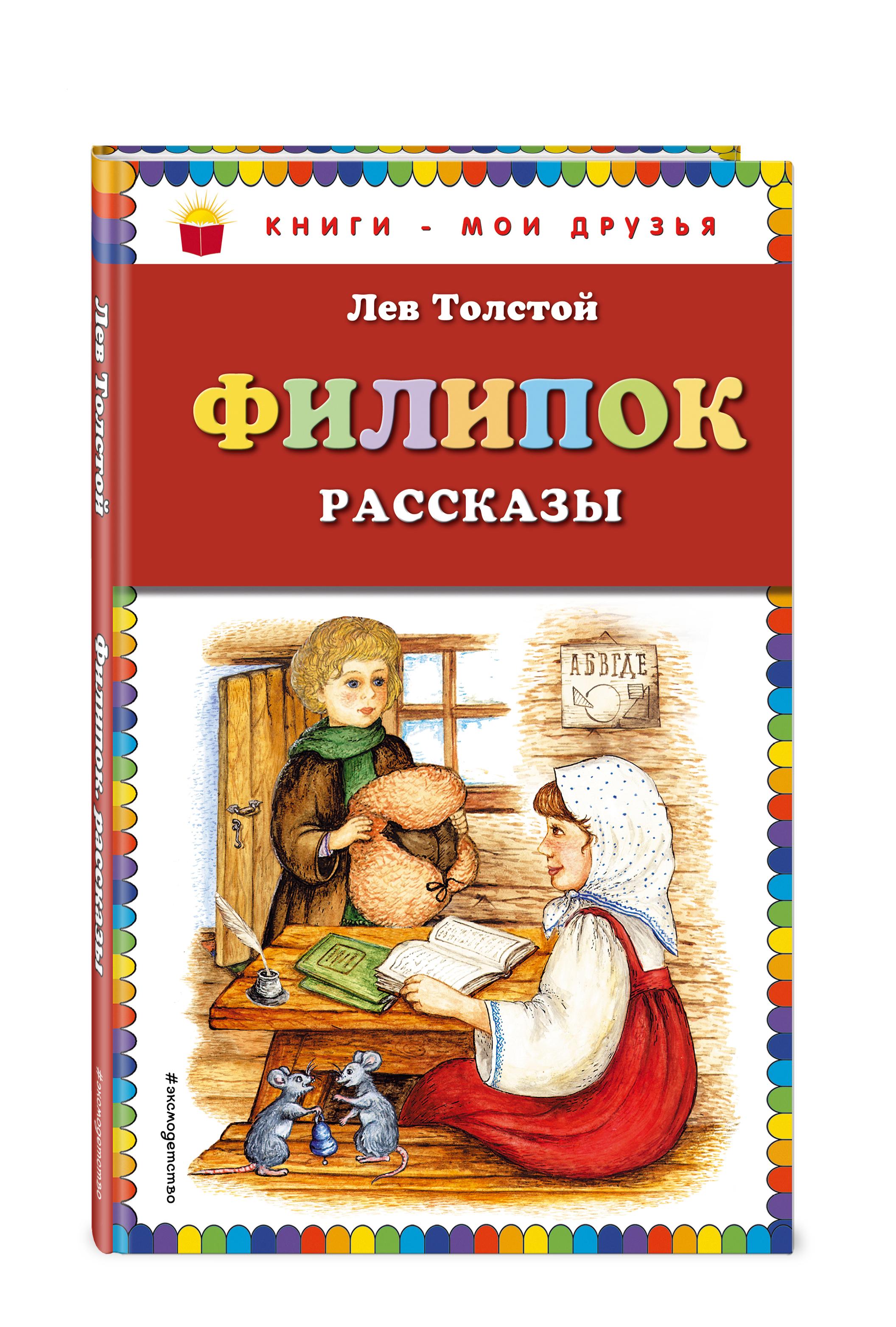 Филипок: рассказы ( Толстой Л.Н.  )