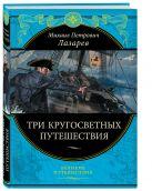 Лазарев М.П. - Три кругосветных путешествия (448 стр.)' обложка книги