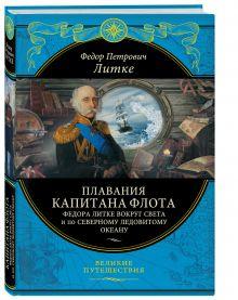 Плавания капитана флота Федора Литке вокруг света и по Северному ледовитому океану (448 стр.)