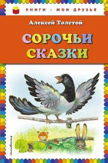 Обложка Сорочьи сказки Алексей Толстой