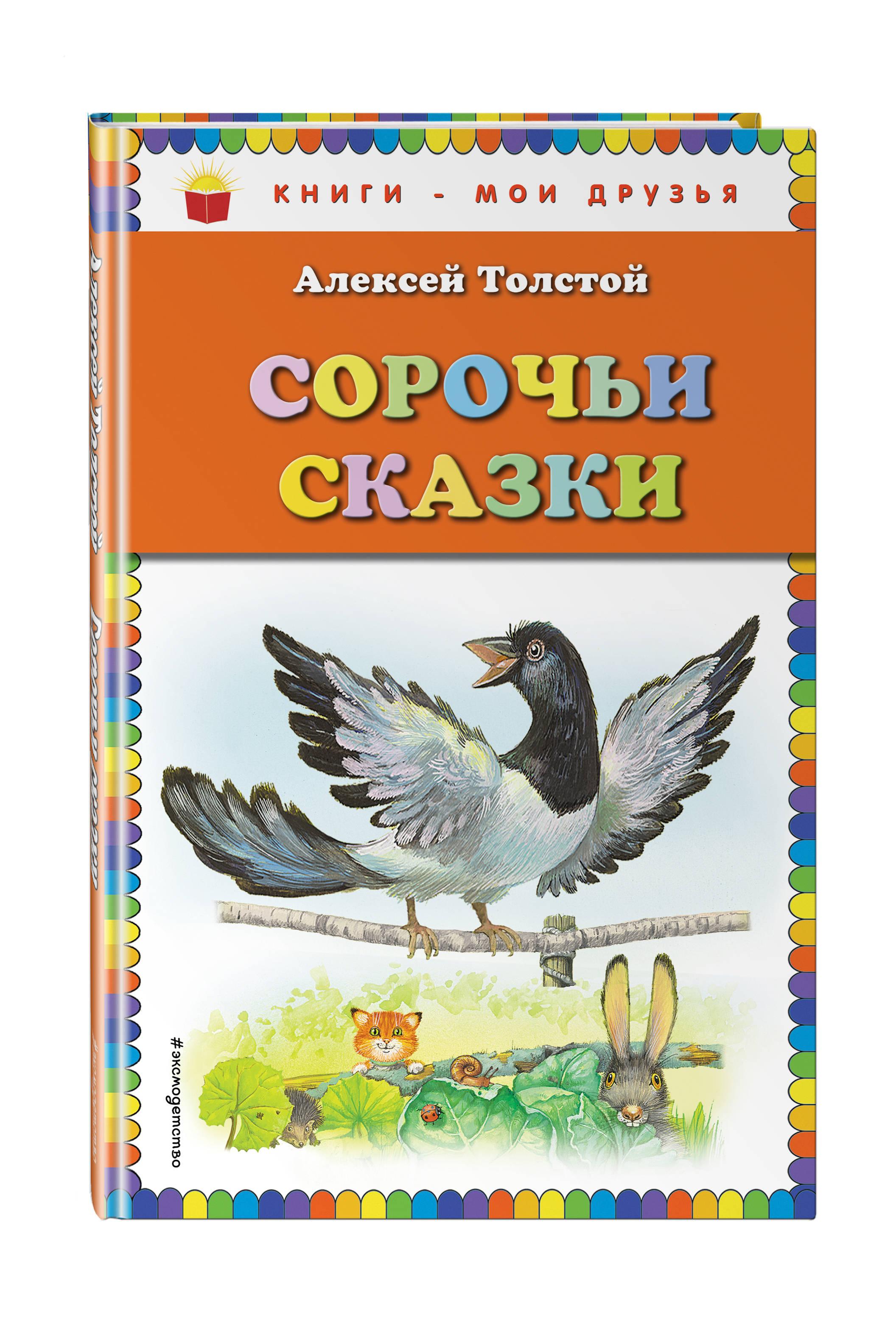 Сорочьи сказки ( Толстой А.Н.  )