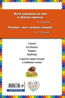 Обложка сзади Сорочьи сказки Алексей Толстой