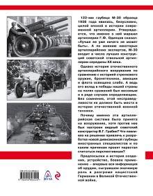Обложка сзади Советская гаубица М-30. «Молотовский единорог» Анатолий Сорокин
