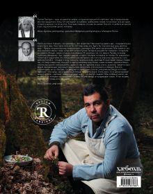 Обложка сзади Дикая кухня Рустам Тангиров