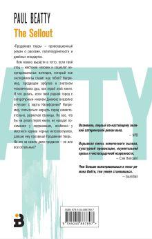 Обложка сзади Продажная тварь Пол Бейти
