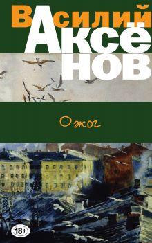 Обложка Ожог Василий Аксёнов