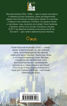 Обложка сзади Ожог Василий Аксёнов