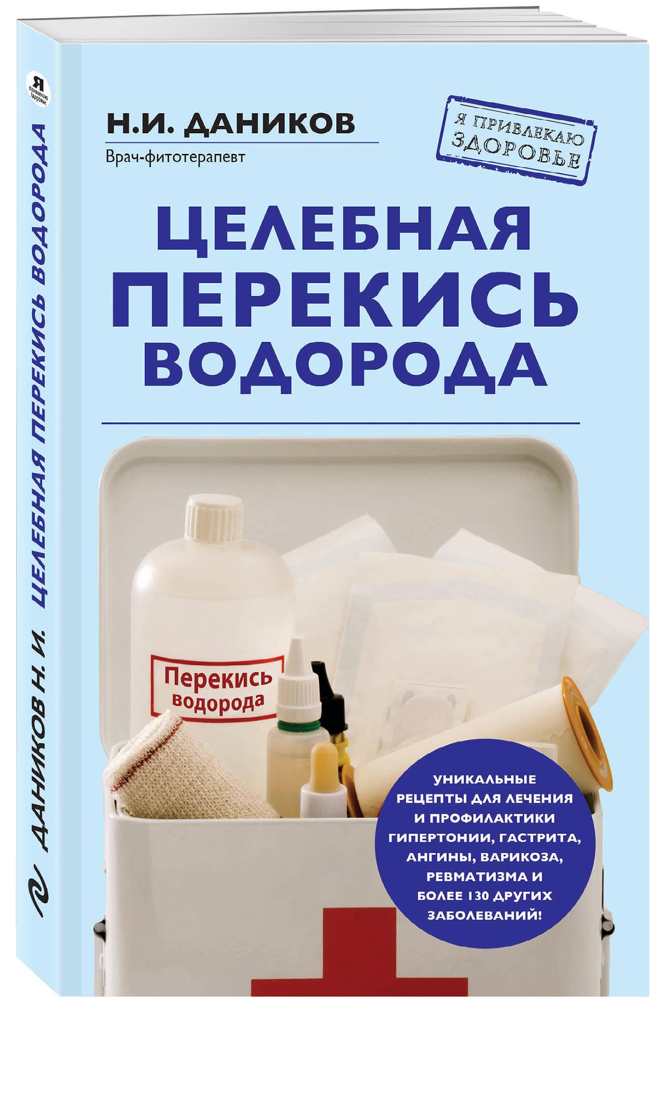 Целебная перекись водорода (новое оформление) ( Даников Н.И.  )