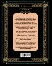 Обложка сзади Всеобщая история искусств П. П. Гнедич