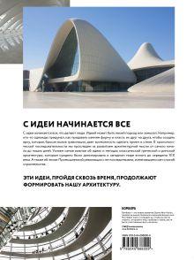 Обложка сзади Идеи, которые изменили архитектуру Ричард Вестон