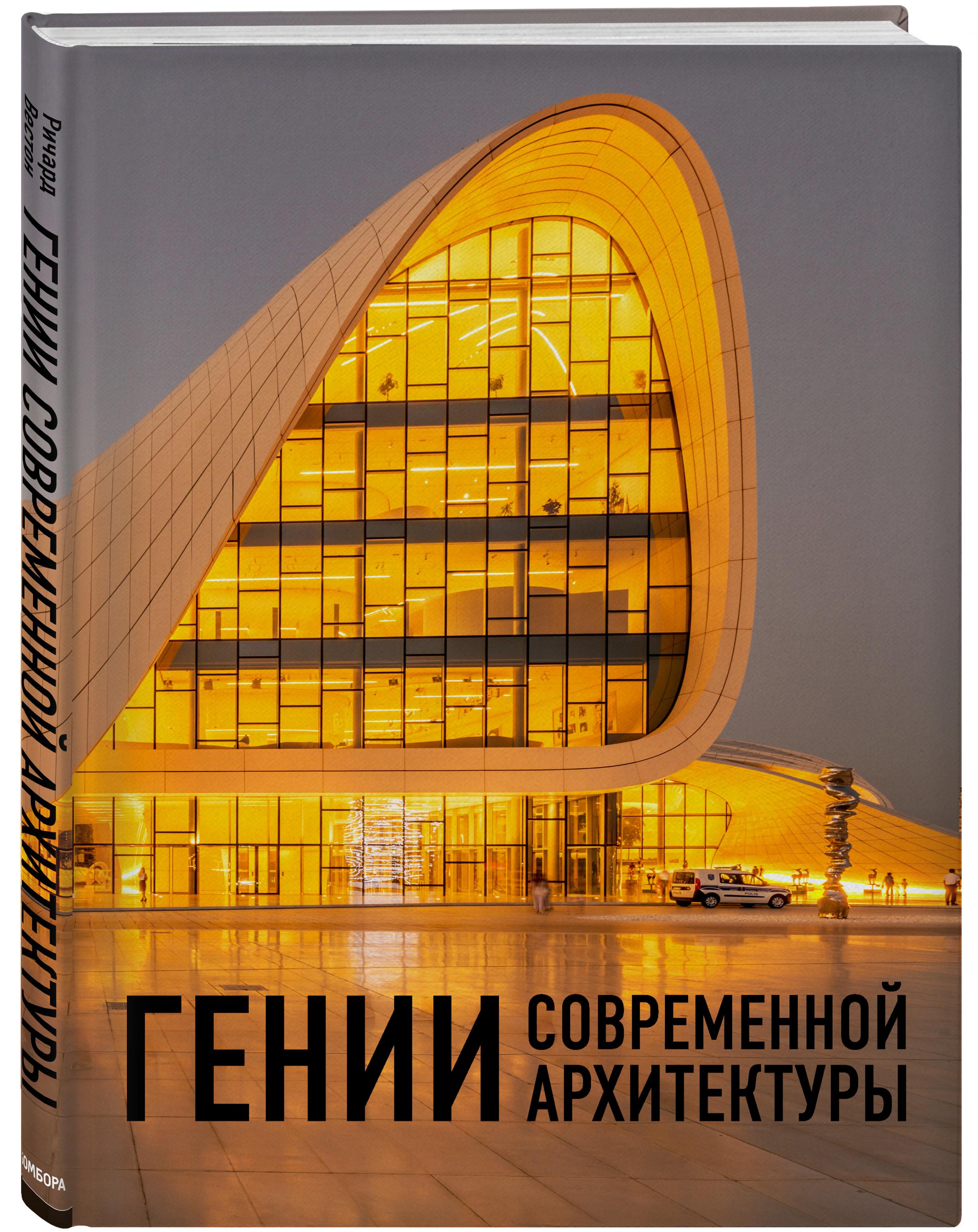 Гении современной архитектуры ( Бёрд Майкл  )