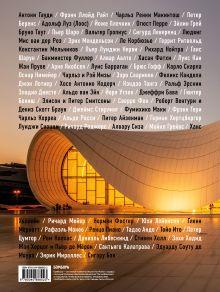 Обложка сзади Гении современной архитектуры