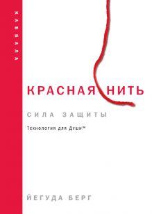 Красная нить (новое издание)