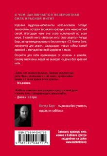 Обложка сзади Красная нить (новое издание) Йегуда Берг