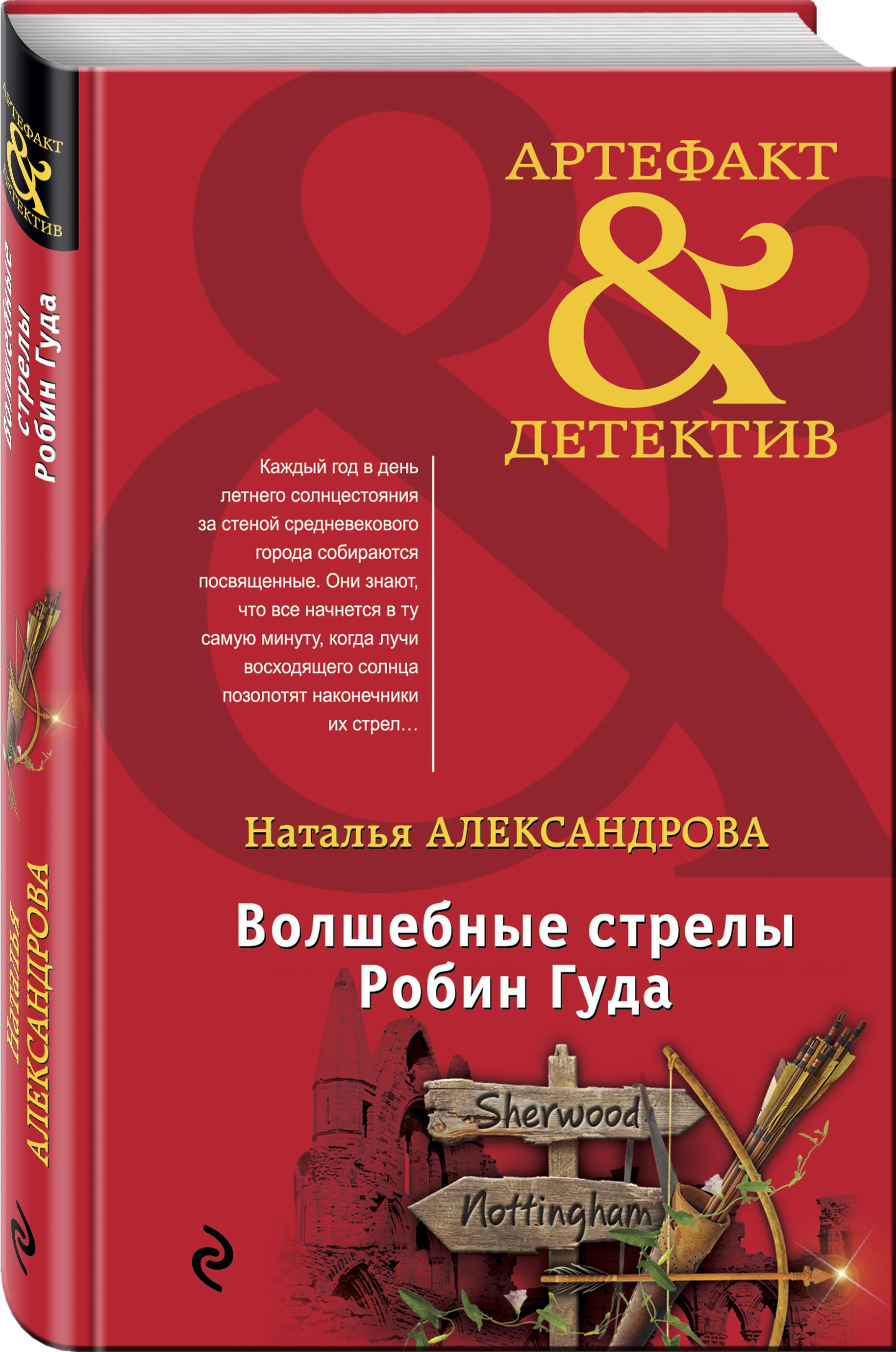 Александрова Н.Н. Волшебные стрелы Робин Гуда 10 легенд о робин гуде cdmp3