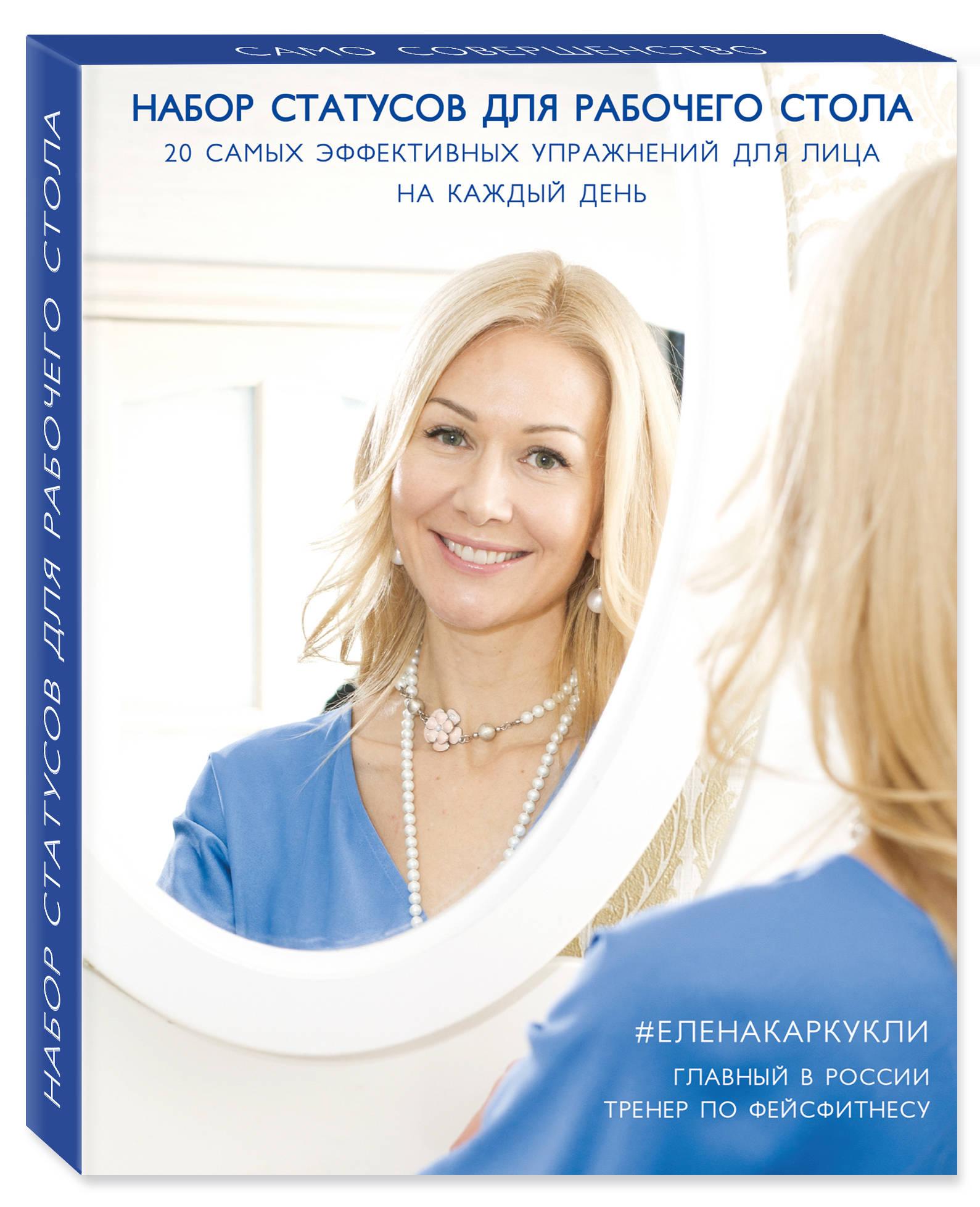 Faceday: Набор статусов для рабочего стола. Идеальное лицо (Голубой) ( Каркукли Е.А.  )
