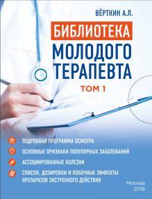 Обложка Библиотека молодого терапевта