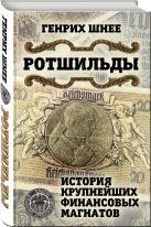 Шнее Г. - Ротшильды. История крупнейших финансовых магнатов' обложка книги