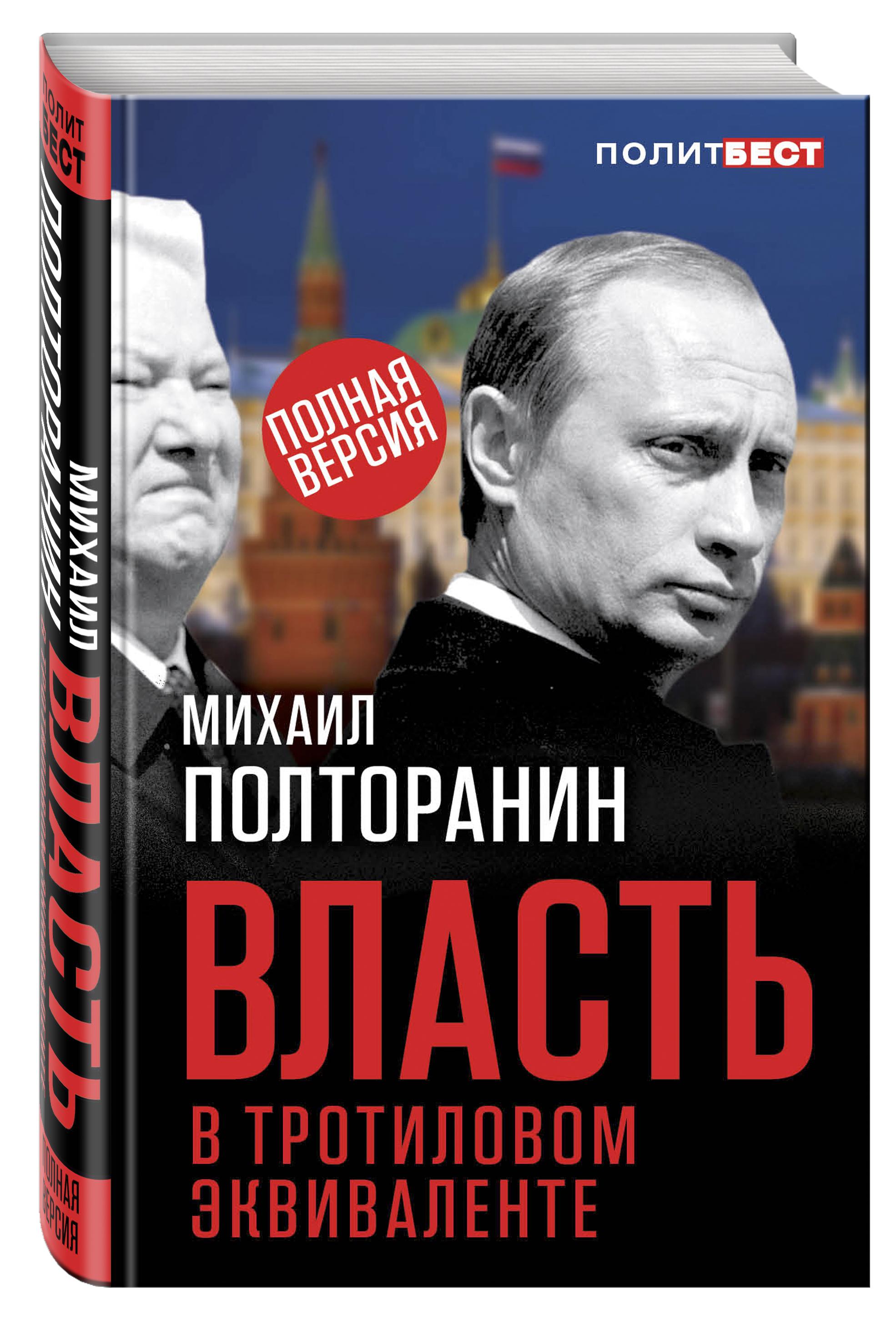Власть в тротиловом эквиваленте. Полная версия от book24.ru