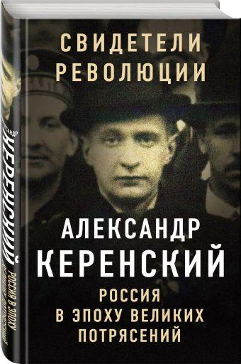 Россия в эпоху великих потрясений Керенский А.Ф.