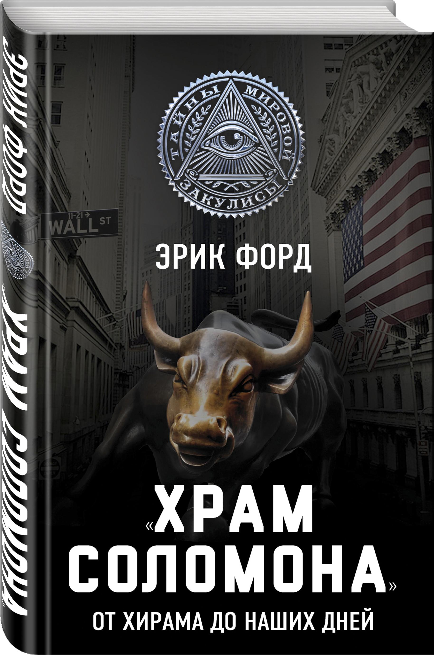 «Храм Соломона». От Хирама до наших дней от book24.ru