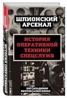 Мелтон К., Алексеенко В. - У шпионов на вооружении. История оперативной техники спецслужб' обложка книги