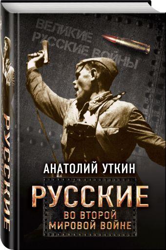 Русские во Второй мировой войне Уткин А.И.
